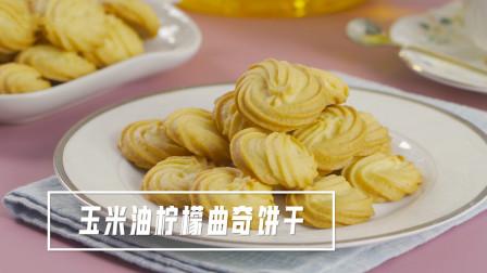 新年伴手礼:玉米油柠檬曲奇饼干-《日日煮烹饪视频》