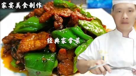 辣椒炒肉到底先炒肉还是先炒辣椒,很多人都搞不懂,看大厨如何做-《家宴美食厨房》