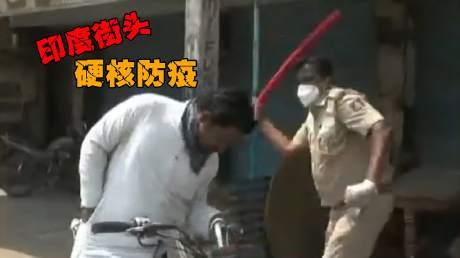 四川方言灵魂配音:印度街头硬核搞笑防疫,太残暴了-《文西和阿漆》