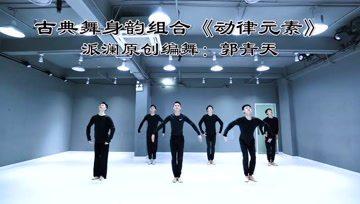 派澜舞蹈   中国舞 《动律元素》天仙族导师男团队-《派澜舞蹈》