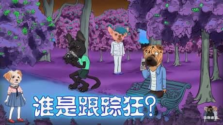 脑力测试:公园里的3个男人,谁是跟踪狂?-《动物迷城》
