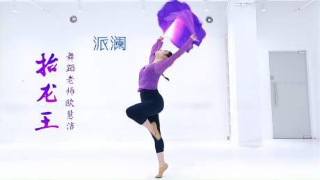 震撼直击心灵的海阳秧歌《抬龙王》,豪横感满满的舞蹈!-《派澜舞蹈》
