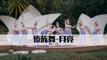 【深圳朵舞舞蹈】经典傣族舞《月亮》民族舞入门推荐-《深圳朵舞舞蹈》