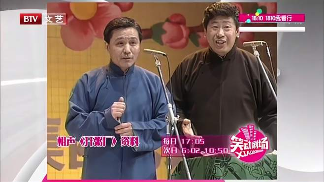 相声《开粥厂》,马志明说胡话,吹牛家里很有钱-《相声小品》