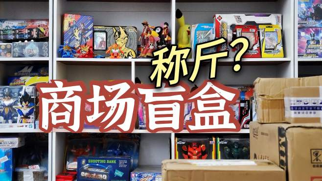 """540元购买30斤""""商超盲盒"""",第一个大箱子赚了,剩下5个会怎样?-《我是毛兴成》"""