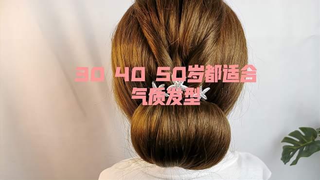 30岁至50岁都适合的气质发型,眼睛会了手也会,超详细讲解-《爱美时尚编发》