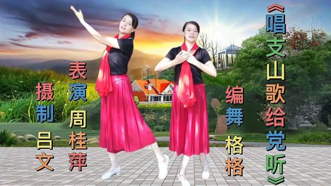 吕文广场舞唱支山歌给党听-向祖国建党百年献礼