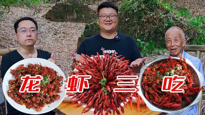 阿米买20斤小龙虾,做三种小龙虾新吃法,口齿留香,吃爽了-《美食米阿米》
