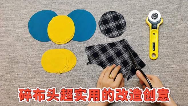 碎布头高大上的巧妙改法,剪21个圆一缝太喜欢了,有钱都难买到-《优优小工坊》