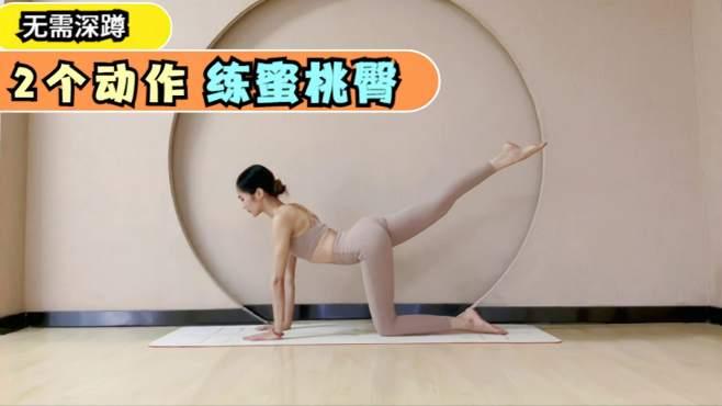 谁说练臀一定要深蹲?这两个动作也可以,提臀瘦腿,塑造完美臀型-《2分钟瑜伽》