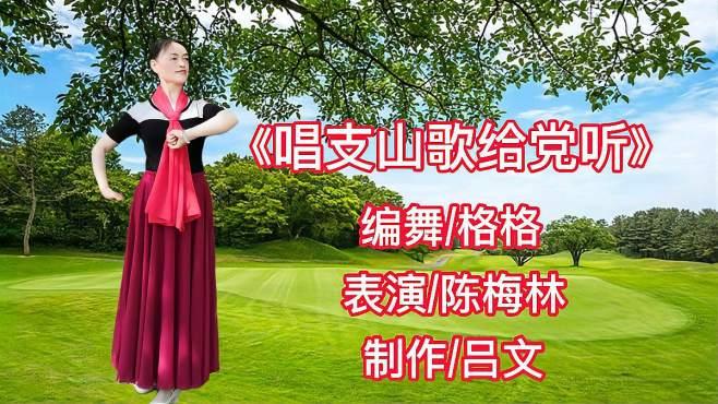 吕文广场舞唱支山歌给党听-深情感人(表演 陈梅林)