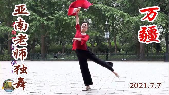 玲珑广场舞万疆-亚南老师今日习舞