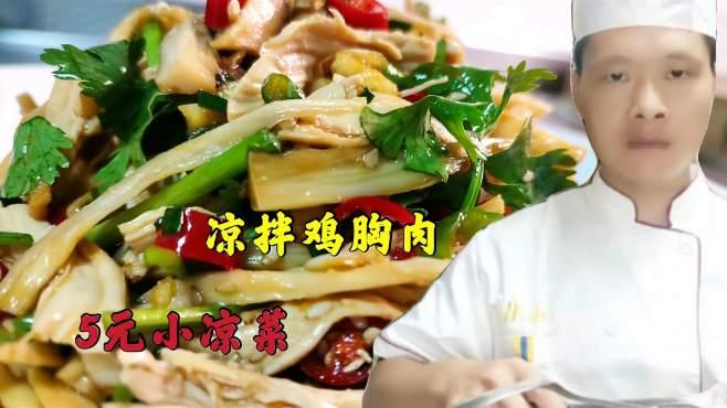 5元自制小凉菜,凉拌鸡胸肉,饭店大厨教你详细步骤-《家宴美食厨房》