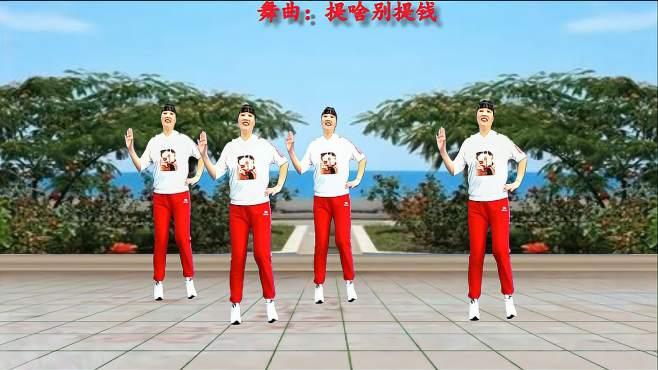 济阳红霞广场舞提啥别提钱-悠扬悦耳时尚新颖