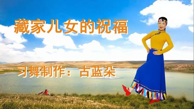 古蓝朵广场舞藏家儿女的祝福-欢快的节奏  背面跟跳简单好学
