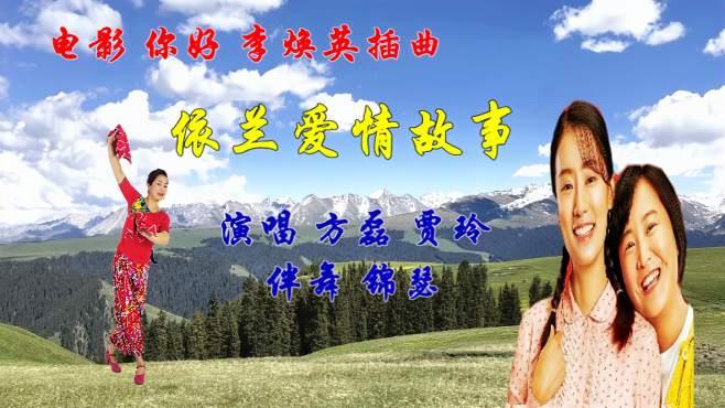 锦瑟舞语广场舞依兰爱情故事-红衣版加背面画中画,编舞:刘荣
