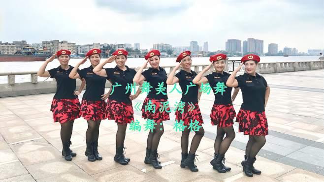 舞美人广场舞南泥湾-动作整齐服装漂亮
