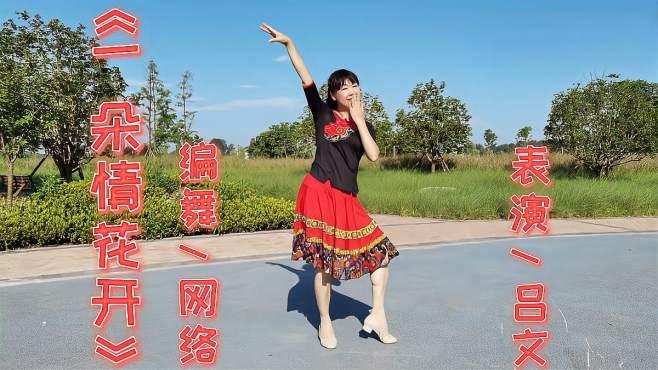 吕文广场舞一朵情花开-欢快俏皮甜美民族风!好看又好学