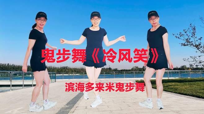 滨海多来米广场舞冷风笑-酷帅72步附口令教学