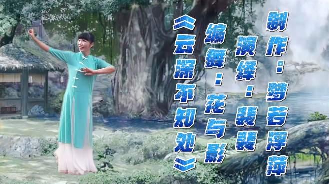 梦若浮萍之芜湖飞翔广场舞云深不知处-唯美古典舞