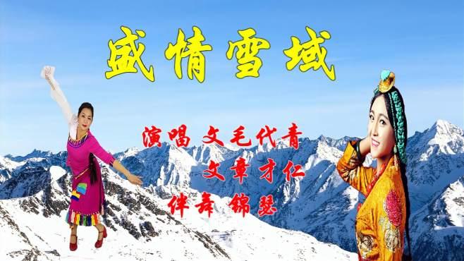 锦瑟舞语广场舞盛情雪域-短裙版正背面演示,编舞:春英