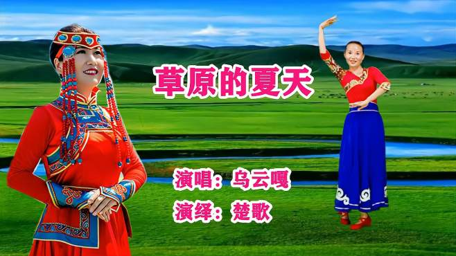 楚歌起舞广场舞草原的夏天-热情欢快,天籁之音邀您一起相聚在草原