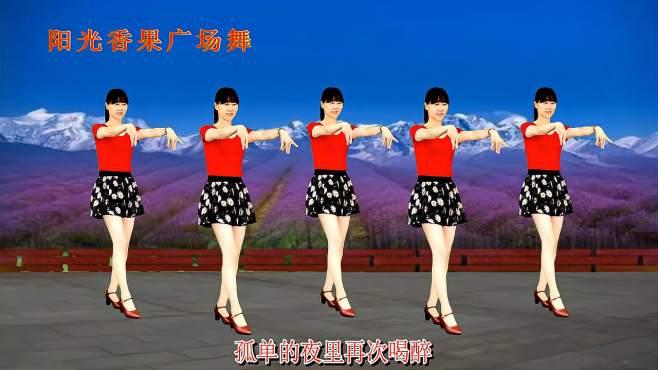 阳光香果广场舞不该把爱想得太美-不该相信你骗人的嘴,听哭了