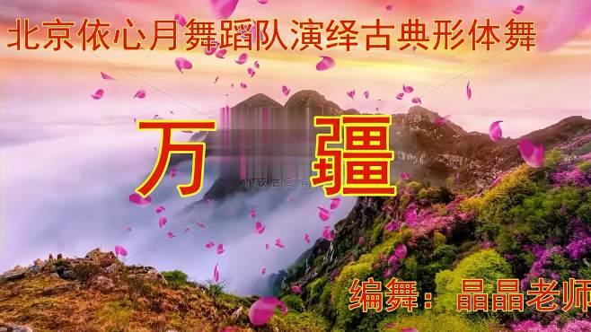 北京依心月广场舞万疆-编舞晶晶。艺术指导月影依依