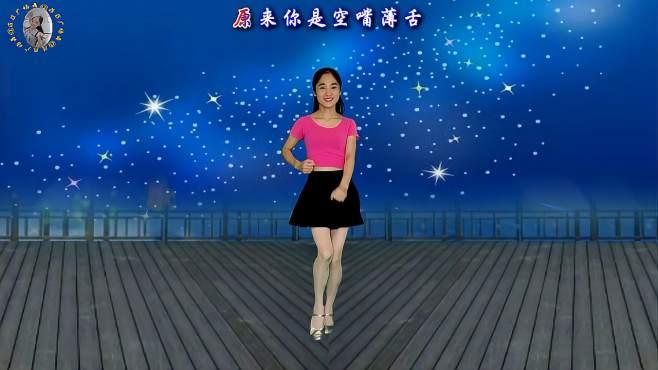 菲菲8广场舞爱情的骗子问你-节奏欢快,时尚活力附教学