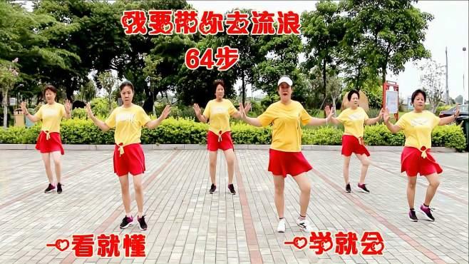 蝶舞芳香广场舞我要带你去流浪-舞曲动感舞步时尚