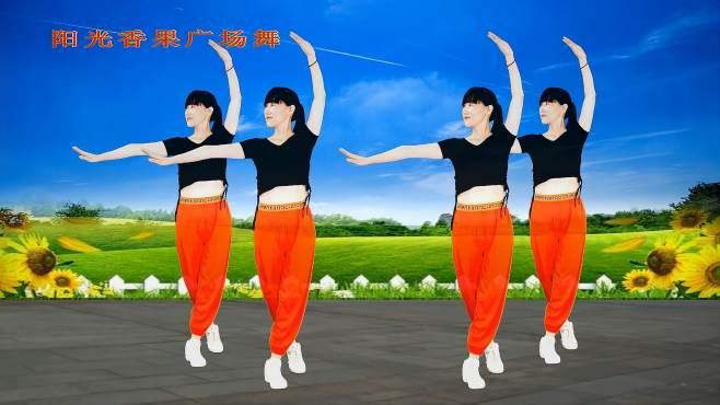 阳光香果广场舞雪山姑娘-草原天籁之音32步动感欢快