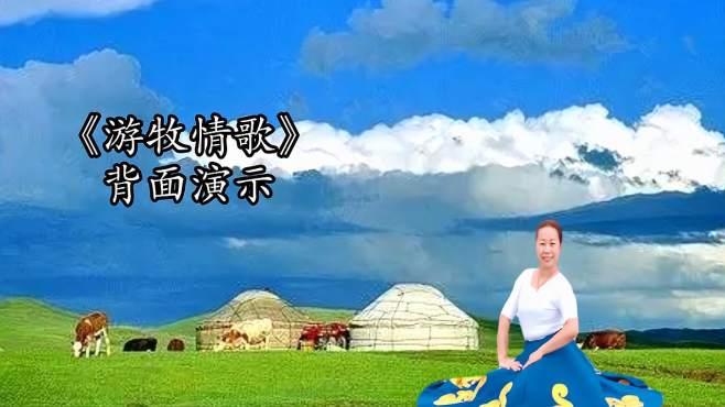 旭秋广场舞游牧情歌-背面演示