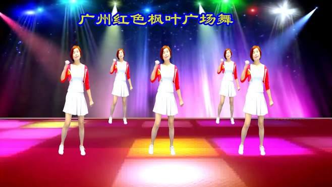 广州红色枫叶广场舞路灯下的小姑娘-音乐好听舞蹈好看