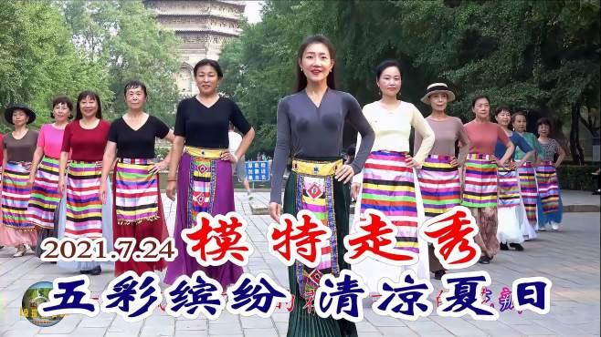玲珑广场舞吉祥藏历年-,跟着小红来一场说走就走的走秀!