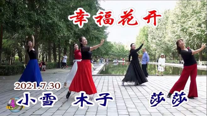 玲珑广场舞幸福花开-,很美的一支舞!