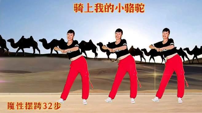 阳光香香广场舞骑上我的小骆驼-带你去看日不落,32步摆跨舞