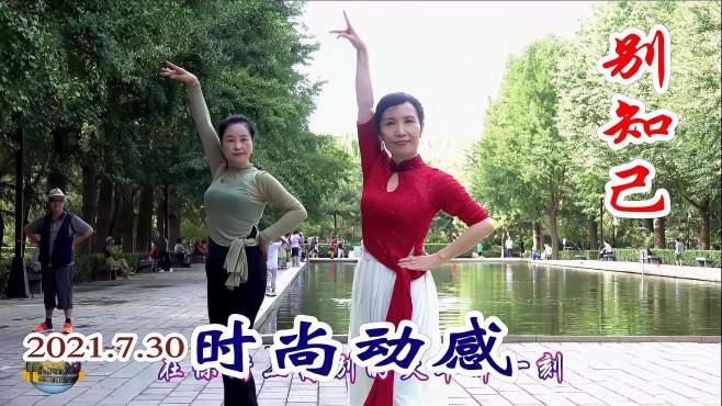 玲珑广场舞别知己-文君和小表姐