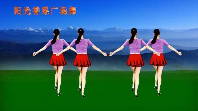 阳光香果广场舞我会永远的等你-伤感情歌DJ版,32步动感节奏!
