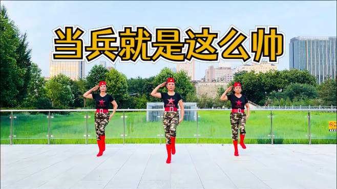 北京慧文广场舞当兵就是那么帅-帅