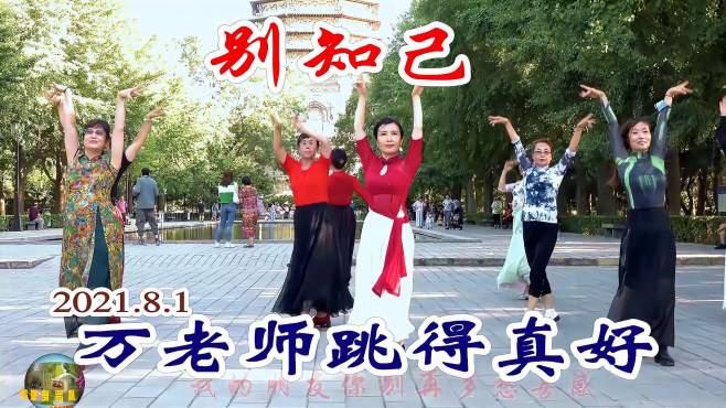 玲珑广场舞别知己-,与重庆舞友万老师共舞