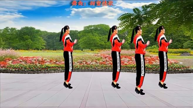 济阳红霞广场舞甜蜜情歌-甜美动听醉心好看