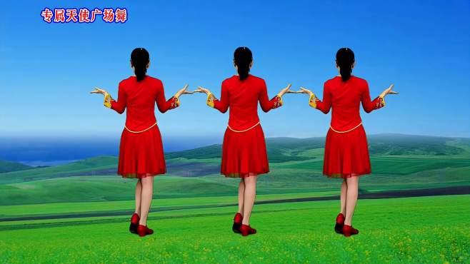 专属天使广场舞村花-活波可爱人人夸,背面演示更好学