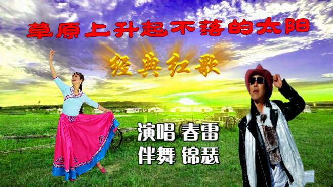 锦瑟舞语广场舞草原上升起不落的太阳-长短裙组合,编舞:艺莞儿