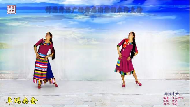 锦瑟舞语广场舞卓玛央金-长短裙组合,编舞:午后骄阳