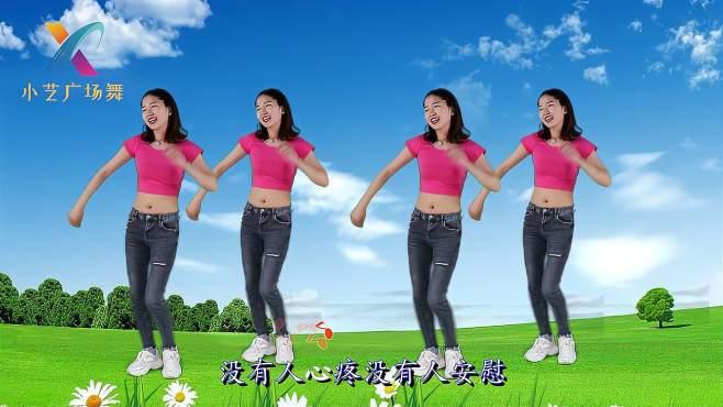 小艺广场舞爱情醉醉醉-早晚一遍改善肩膀疼痛