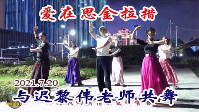玲珑广场舞爱在思金拉措-到达青岛的当天晚上