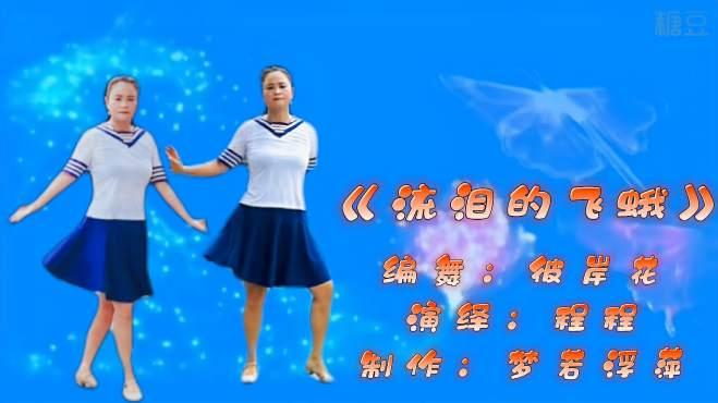 梦若浮萍之芜湖飞翔广场舞流泪的飞蛾-在她小小的世界里、永远对爱的执着