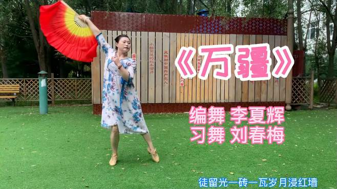静水微澜苗苗广场舞万疆-太难了,美女队员习练十天跳的好棒值得点赞