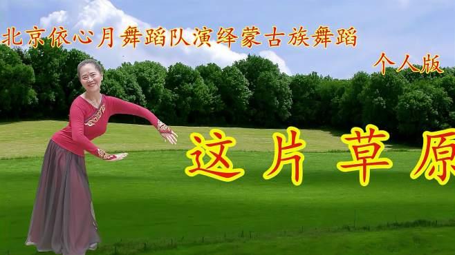 北京依心月广场舞这片草原-个人版演绎月影依依。完整版