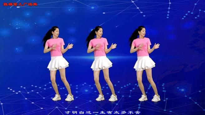 鹤塘紫儿广场舞人生匆匆有几何-弹跳32步